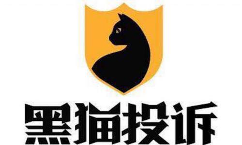 申请的北京移动校园卡无法实名认证激活,300元的套餐费用如何快速退回?试试黑猫投诉平台!