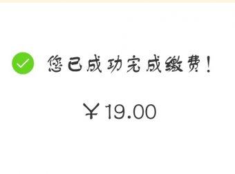 【已失效】11元话费红包免费领,充30实付19元,5次!