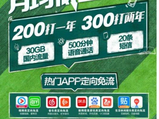 2019北京电信校园卡30G流量+500分钟通话+20条短信+免流app 300打两年 200打一年